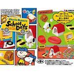 全套8款 RE-MENT 史努比 Snoopy 查理布朗 學校生活 迷你食玩 盒玩 模型 公仔 擺飾