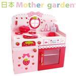 「日本Mother Garden 」野草莓緞帶愛心廚房組-魔力紅