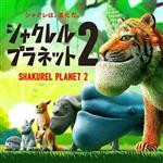 全套6款 戽斗動物園 厚到星球2 P2 第二彈 厚道星球 扭蛋 擺飾