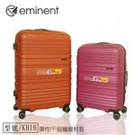【EMINENT雅仕】霧面時尚格調玩色橫條紋PP四輪旅行箱-行李箱-19吋