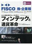 FISCO股票企業報 J-Money 2016年秋冬號