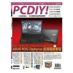 PC DIY! 8月2017第246期