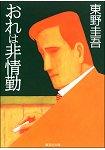 東野圭吾推理小說-冷酷的代課老師