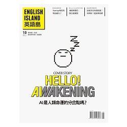 ENGLISH ISLAND英語島10月2017第47期