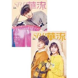 華流雜誌第46期-李玉璽or李玉璽+吳心緹封面