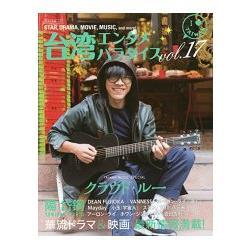 台灣藝能天堂  Vol.17