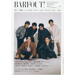BARFOUT! Vol.260(2017年5月號)