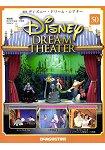 Disney Dream Theater迪士尼夢幻劇場2017第50期