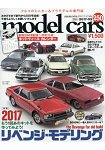 model cars 3月號2017附年曆