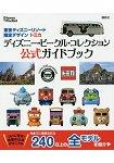 東京迪士尼度假區限定設計TOMICA小汽車官方指南