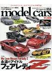 model cars 7月號2017