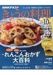 NHK 教科書   今日料理 10月號2017