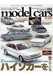 model cars 11月號2017
