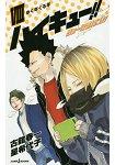排球少年小說版 Vol.8