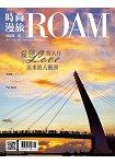 時尚漫旅ROAM 2017第7期