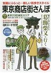 東京商店街散步 Vol.1-東京23區城北