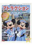 東京迪士尼渡假區魅力設施指南  2018年版
