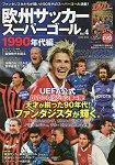 歐洲足球超級守門員 Vol.4附UEFA歐洲足球協會聯盟官方DVD