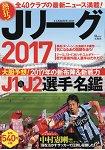 日本J聯盟全40個俱樂部最新情報!   2017年版