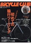 BiCYCLE CLUB 11月號2017附可收納式拉鍊後背包