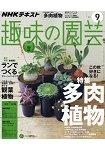 NHK 教科書   趣味的園藝 9月號2017