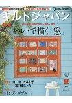Quilts Japan  7月號2017附實物大紙型.台紙