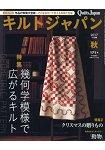 Quilts Japan  10月號2017附紙型