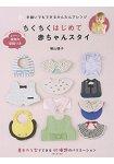 親手縫製的簡單嬰兒服