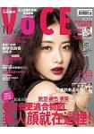 VoCE 美妝時尚國際中文版 11月2017#98