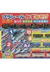 PLARAIL 鐵道王國模型遊戲繪本