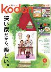 Kodomoe 10月號2017附兒童繪本.野貓軍團×萬聖節拍照小道具組