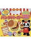 熊貓漢堡動手做磁鐵遊戲書