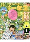 小學一年生 11月號2017附哆啦A夢氣球網球.學習海報.橡果圖鑑