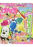 元氣遊戲繪本 11月號2017附浴室釣魚遊戲組.貼紙