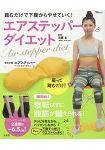 用踩的就能瘦小腹-劃時代踏步氣墊特刊附瘦身踏步氣墊