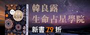 韓良露生命占星